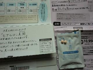 CIMG3057.JPG