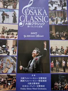 2I大阪クラシック.jpg